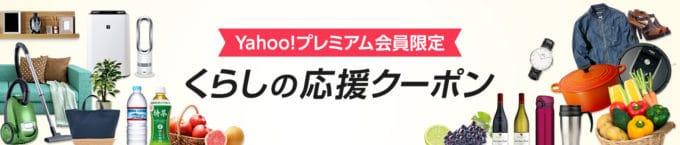 【ヤフープレミアム会員限定】ヤフーショッピング「くらしの応援」クーポン