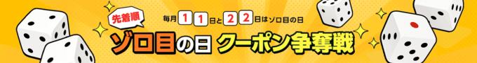 【毎月11日・22日限定】ヤフーショッピング「ゾロ目の日」クーポン