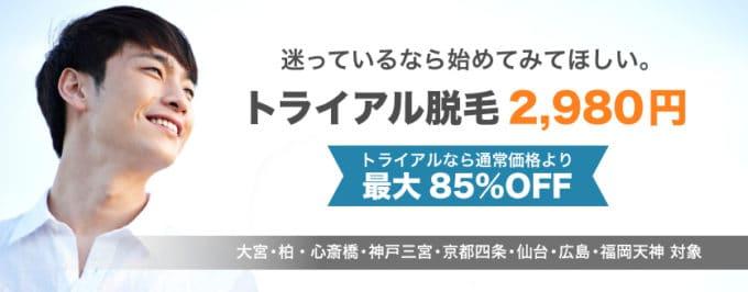 【初回限定】メンズリゼ「最大85%OFF」トライアル脱毛キャンペーン