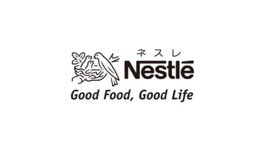 【最新】ネスレ(Nestle)キャンペーン・クーポンコードまとめ