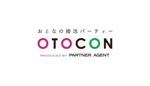 【最新】OTOCON(オトコン)割引クーポンコードまとめ