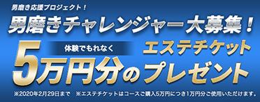 【期間限定】ダンディハウス「5万円分エステチケット無料」体験キャンペーン
