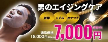 【初回限定】ダンディハウス「7000円(税抜)」スキンケア割引キャンペーン