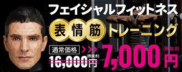 【初回限定】ダンディハウス「7000円(税抜)」表情筋トレーニング割引キャンペーン