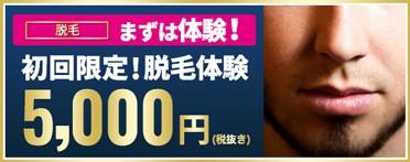 【初回限定】ダンディハウス「5000円(税抜)」脱毛体験キャンペーン