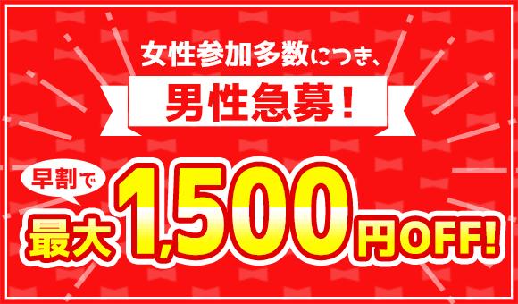 【早割限定】パーティーパーティー「最大1500円OFF」早割キャンペーン