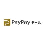 【最新】PayPayモールキャンペーン・クーポンコードまとめ