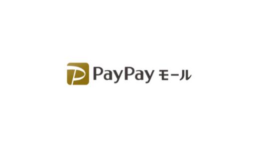 【最新】PayPayモールキャンペーン・割引クーポンコードまとめ