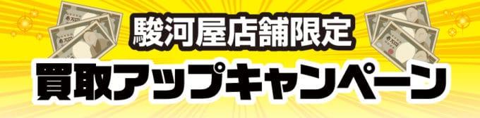 【店舗限定】駿河屋「各店舗」買取アップキャンペーン