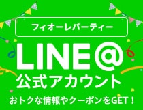 【LINE限定】フィオーレパーティー「各種」割引クーポン