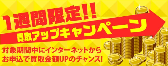 【通販ショップ限定】駿河屋「最大20%UP」まとめうり・買取アップキャンペーン