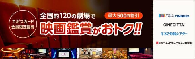 【映画限定】エポスカード「最大500円OFF」割引クーポン優待