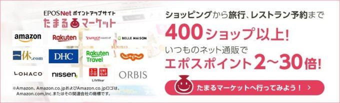 【たまるマーケット限定】エポスカード「ポイント2~30倍」ポイントサイト