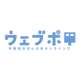【最新】ウェブポ(年賀状)クーポンコード・キャンペーンまとめ