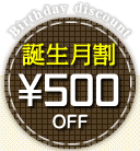 【誕生日月限定】OTOCON(オトコン)「500円OFF」割引クーポン