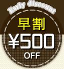 【早割限定】OTOCON(オトコン)「500円OFF」割引クーポン