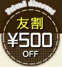 【友割限定】OTOCON(オトコン)「500円OFF」割引クーポン