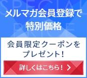 【メルマガ会員限定】NEC Direct(NECダイレクト)「特別割引」スペシャルクーポン