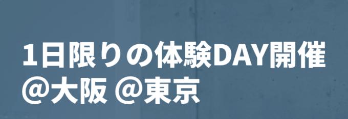 【大阪&東京限定】コアラマットレス「1日体験DAY」お試しキャンペーン