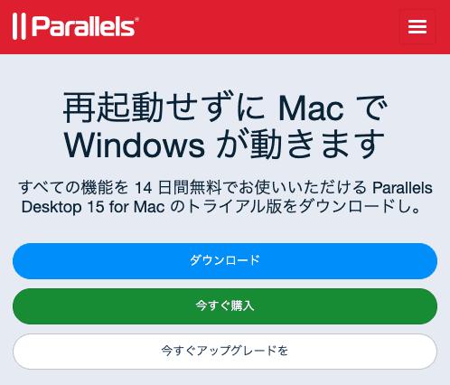 【初回限定】Parallels(パラレルス)「14日間無料」トライアルキャンペーン
