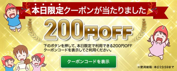 【本日限定】かに本舗(匠本舗)「200円OFF」割引クーポンコード