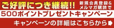 【新規会員登録&メルマガ購読限定】博多久松おせち「500円OFF」ポイントプレゼントキャンペーン
