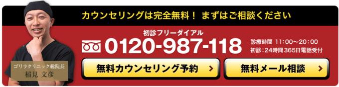 【初回限定】ゴリラクリニック「カウンセリング予約」無料キャンペーン