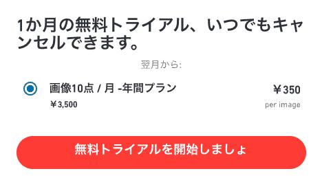 【初回限定】Shutterstock(シャッターストック)「1ヶ月間無料」トライアルキャンペーン