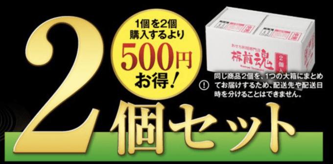 【2個セット限定】板前魂「500円OFF」割引キャンペーン