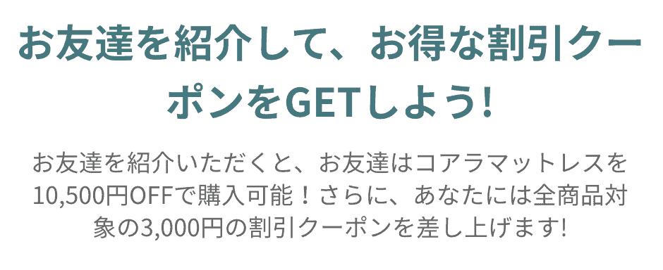 【友達紹介限定】コアラマットレス「10,500円OFF」割引クーポンコード