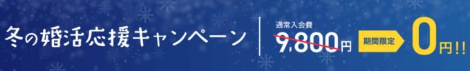 【期間限定】ペアーズエンゲージ(Pairs engage)「入会費0円(9800円OFF)」無料入会キャンペーン