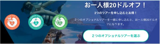 【2つのツアー限定】ドルフィン&ユー「20ドルOFF」同時申し込み割引キャンペーン