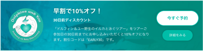 【30日前限定】ドルフィン&ユー「10%OFF」早期割引クーポンコード