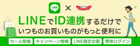 【LINE限定】ドクターシーラボ「各種割引」クーポン・キャンペーン・セール