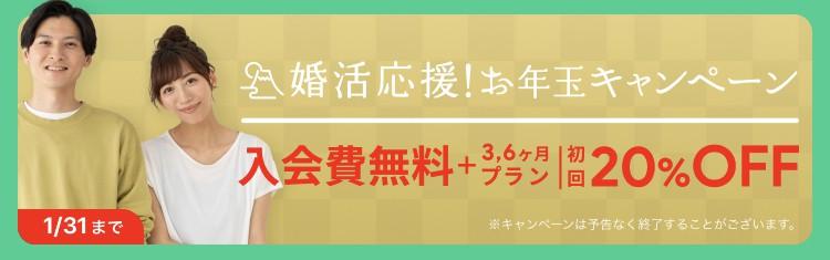 【期間限定】ペアーズエンゲージ(Pairs engage)「入会費無料+3~6ヶ月プラン初回20%OFF」入会キャンペーン