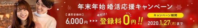 【期間限定】スマリッジ「登録料0円」婚活応援キャンペーン