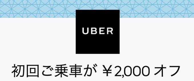 【友達紹介限定】Uber Taxi(ウーバータクシー)「2000円OFF」割引クーポンコード