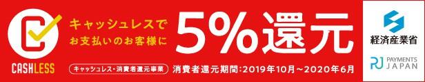 【キャッシュレス決済限定】モットン「5%還元」割引キャンペーン