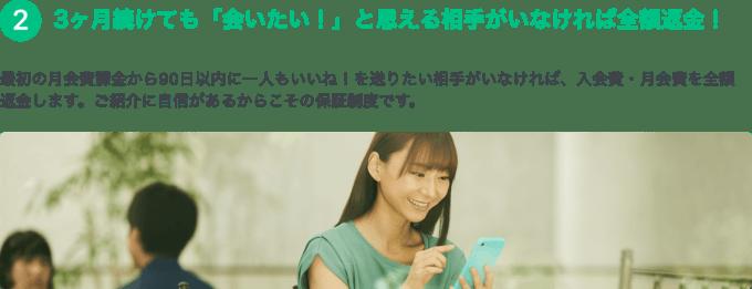 【90日利用限定】ペアーズエンゲージ(Pairs engage)「全額返金」保証制度