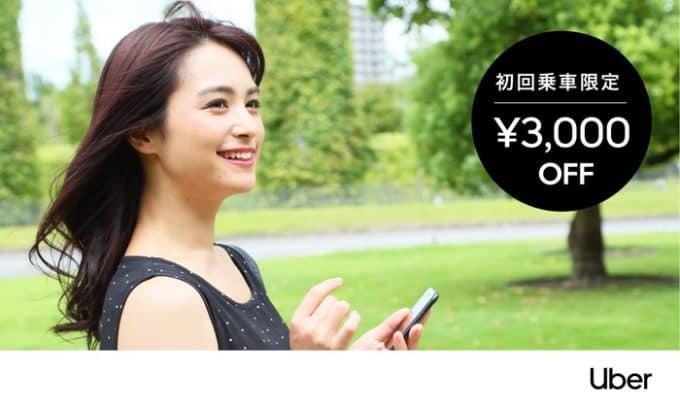 【初回限定】Uber Taxi(ウーバータクシー)「最大83%OFF・3000円OFF(1000円OFF×3回)」割引クーポンコード