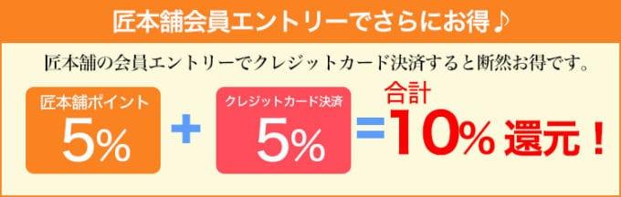 【クレジットカード決済限定】かに本舗(匠本舗)「10%OFF(5%+5%)」ポイント還元キャンペーン