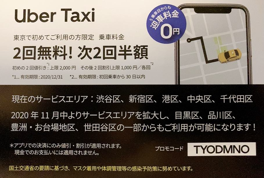 【期間限定】Uber Taxi(ウーバータクシー)「2回無料(次2回半額50%OFF)」割引クーポンコード