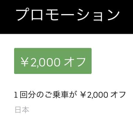 【初回限定】Uber Taxi(ウーバータクシー)「2000円OFF」割引クーポンコード