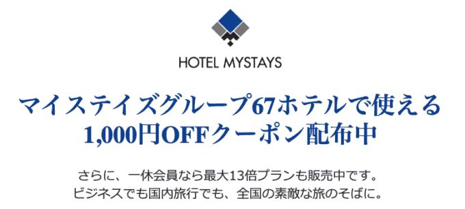 【一休会員限定】ホテルマイステイズ「1000円OFF」割引クーポン
