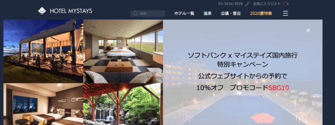 【ソフトバンク限定】ホテルマイステイズ「10%OFF」割引クーポン・プロモコード