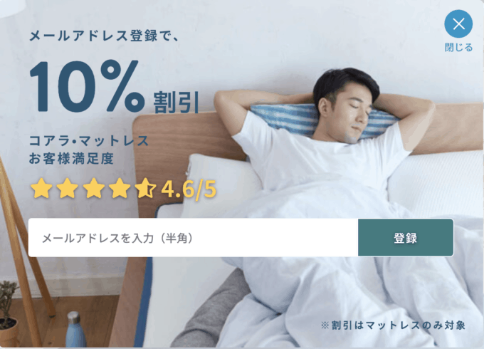 【メルマガ登録者限定】コアラマットレス「10%OFF」特別割引クーポン・セール