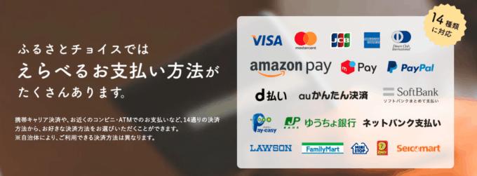 【電子マネー決済限定】ふるさとチョイス「手数料無料」サービス