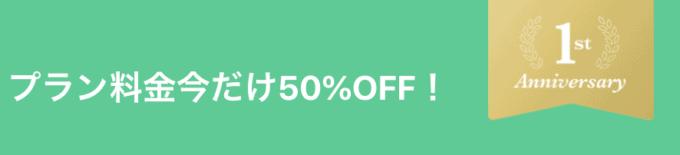 【期間限定】ペアーズエンゲージ(Pairs engage)「50%OFF(4900円OFF)」入会キャンペーン