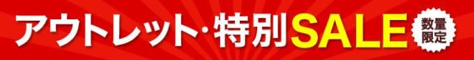 【数量限定】ドクターシーラボ「アウトレット」特別セール