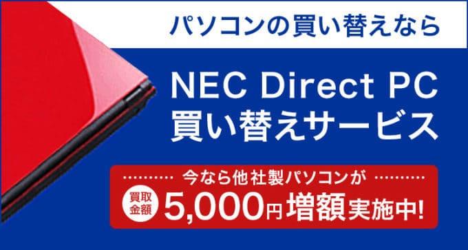 【PC買い替え限定】NEC Direct(NECダイレクト)「各種増額」他社製パソコン買い取り金額アップキャンペーン